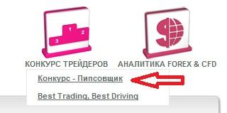 Акция от компании Хедж Тотал новый конкурс на демо счетах— «Пипсовщик»!